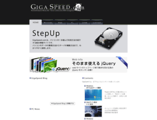 giga-speed.com screenshot