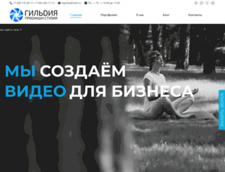 gildia-studio.ru screenshot