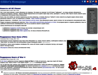 gildor.org screenshot