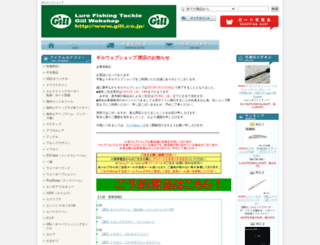 gillwebshop.shop-pro.jp screenshot