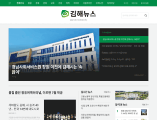 gimhaenews.co.kr screenshot