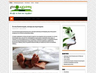 gineagrotis.gr screenshot