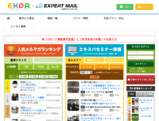 ginger-ex.jp screenshot