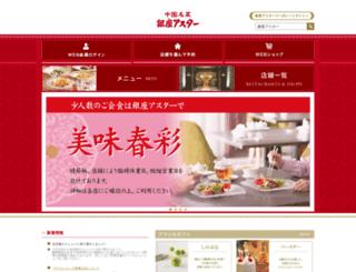ginza-aster.co.jp screenshot