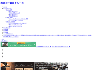 ginza-cruise.co.jp screenshot