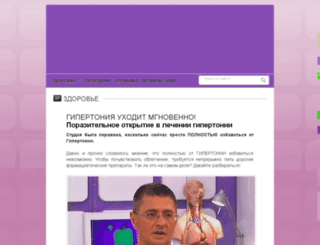 gipertoniya-uhodit-mgnovenno.gistorn.ru screenshot
