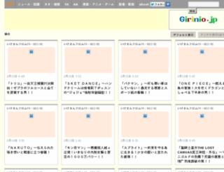 girinio.jp screenshot