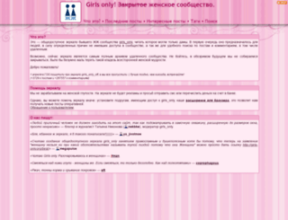 girls-only.org screenshot