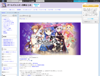 girls-union-wiki.gamerch.com screenshot