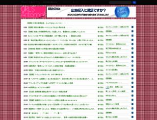 girls.antenam.info screenshot
