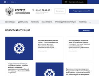 git10.rostrud.ru screenshot