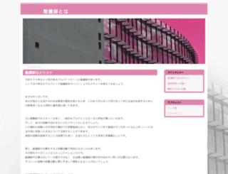 gite-les-vans.com screenshot