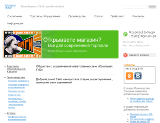 giz.ru screenshot