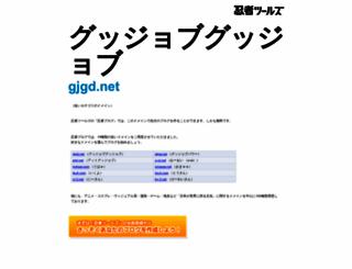 gjgd.net screenshot
