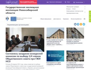gji.nso.ru screenshot