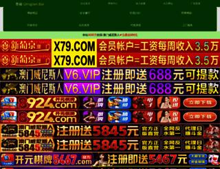 gjlnc.com screenshot