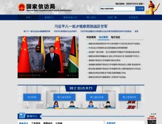 gjxfj.gov.cn screenshot