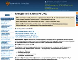 gk-rf.ru screenshot