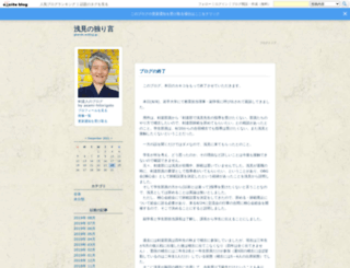 gkendo.exblog.jp screenshot