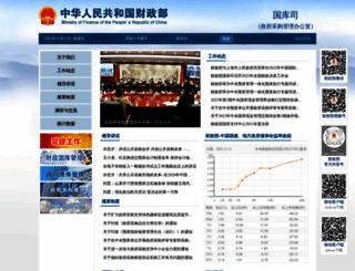 gks.mof.gov.cn screenshot