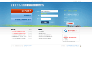gl.fjkj.gov.cn screenshot