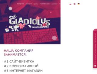 gladiolus.lg.ua screenshot