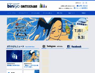 glassbottle.org screenshot