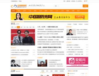glasses.com.cn screenshot
