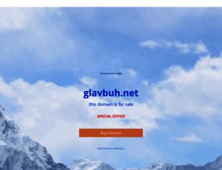 glavbuh.net screenshot