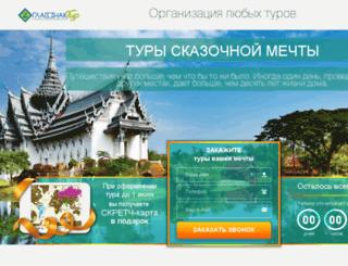 glavznak.ru screenshot