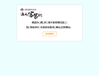 global.ihakka.net screenshot