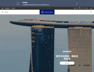 globalblue.cn screenshot