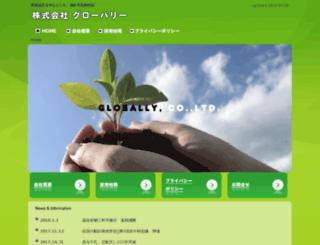globally.jp screenshot
