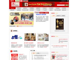 globalmagazine.asia screenshot