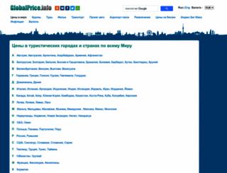 globalprice.info screenshot