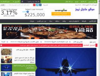 globalshiiteobserver.org screenshot