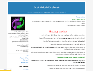 globalteam.blogfa.com screenshot