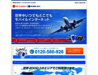 globalwifi.co screenshot