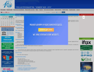 globeinter.org.mn screenshot