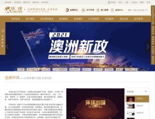 globevisa.com.cn screenshot