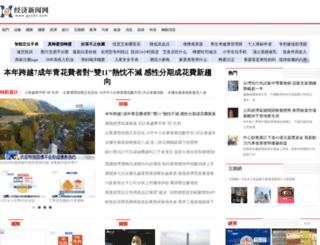 globserver.cn screenshot
