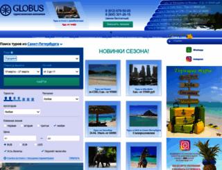 globus1.ru screenshot