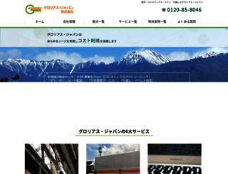 glorious-japan.net screenshot