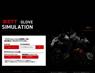 glove.zett.jp screenshot