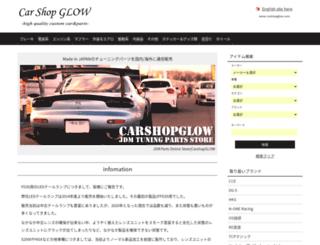 glow-jp.onlinestores.jp screenshot