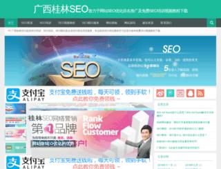 glseo.cn screenshot