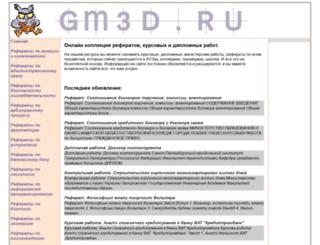 gm3d.ru screenshot