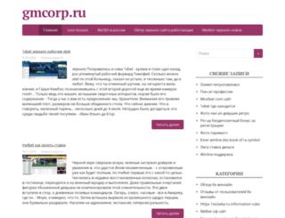 gmcorp.ru screenshot
