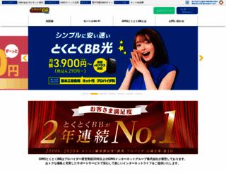 gmobb.jp screenshot
