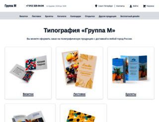 gmprint.ru screenshot